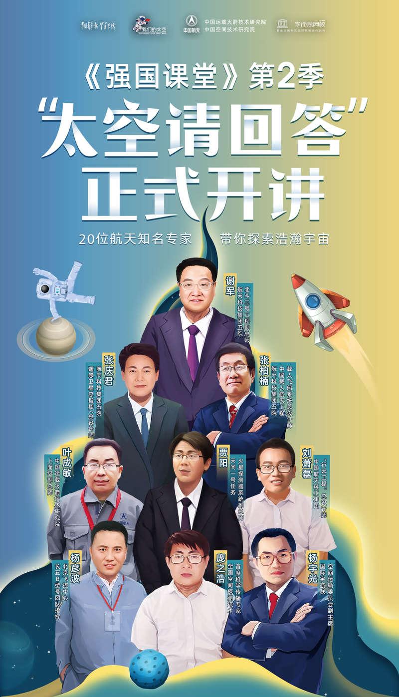 """""""太空请回答""""《强国课堂》第二季,为青少年开启""""太空梦"""""""