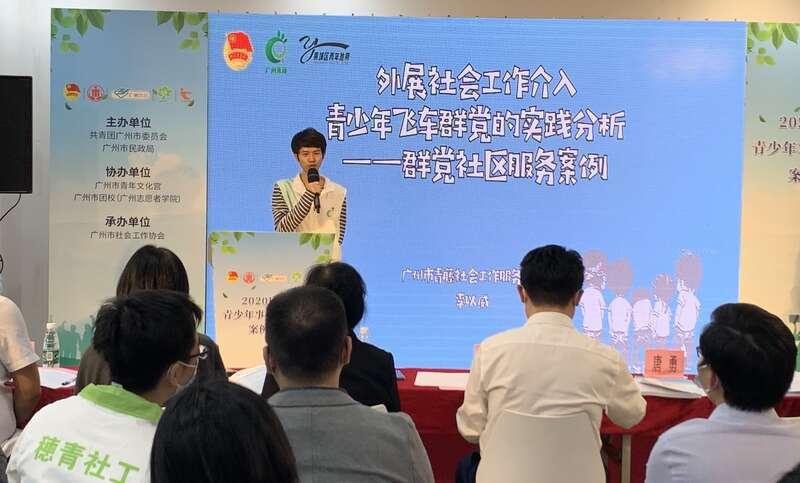 关注青少年成长!广州举行青少年事务社会工作案例大赛