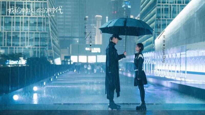 电影《我的时代,你的时代》今日开播迅雷下载1080p.BD中英双字幕高清下载