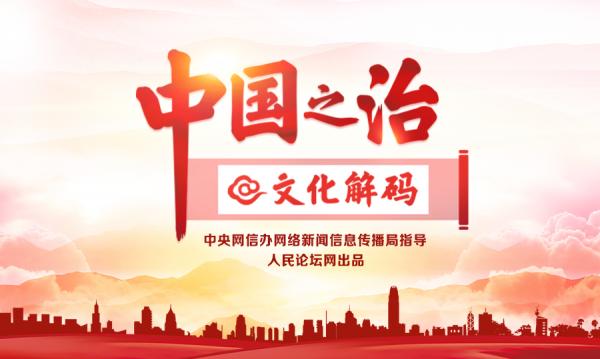 【中国之治@文化解码ag竞咪厅】过年新要领,村落新图景