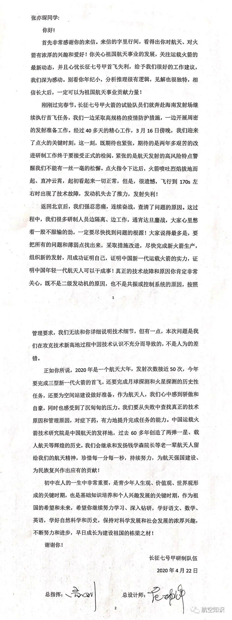 火箭发射失利后,初中生给科研人员写了一封信……