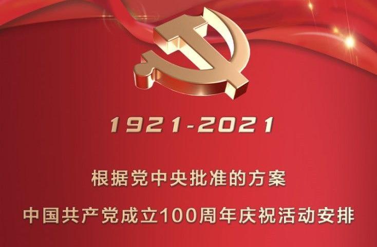中国共产党成立100周年庆祝活动安排发布