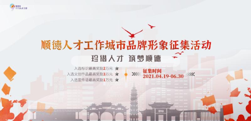 """广东顺德在""""团团微就业""""平台上线5.5万余个就业岗位"""