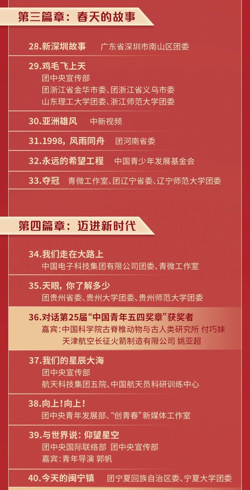 """""""学党史 强信念 跟党走""""学习教育主题直播"""