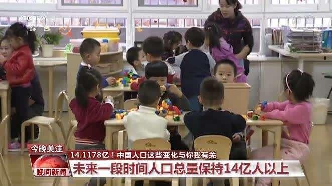 中国14亿人口_中国有14亿人而我还是单身