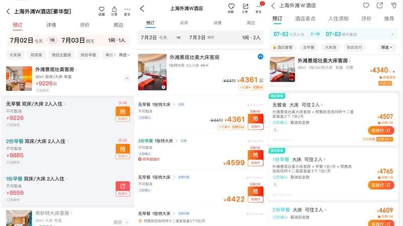 """不同平台渠道酒店预订价格相差3倍,是谁的""""锅"""