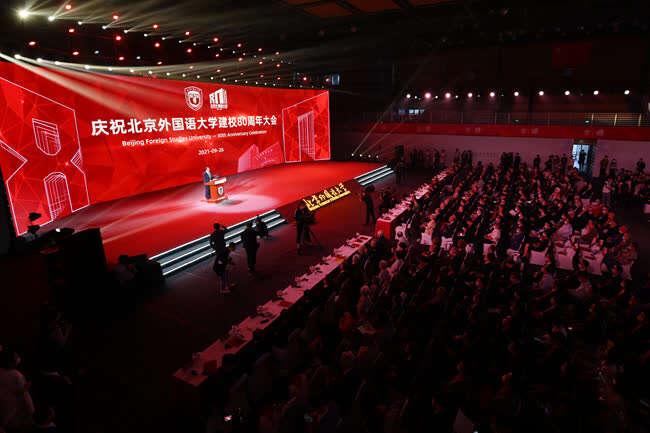 北京外国语大学举行建校80周年庆祝大会